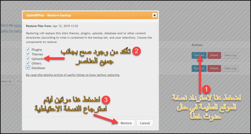 تحسين سرعة الموقع خطوة بخطوة (متوافق مع ووردبريس) 7