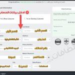 شاشة ادخال البيانات الشخصية في حجز استضافة فاست كوميت