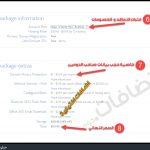 مراجعة استضافة بلوهوست BlueHost (تحت الاختبار) 3 Bluehost