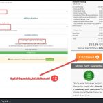استضافة ايه تو هوستنج A2hosting - نتائج 3 اختبارات أداء مبهرة للعميل العربي 4 a2hosting