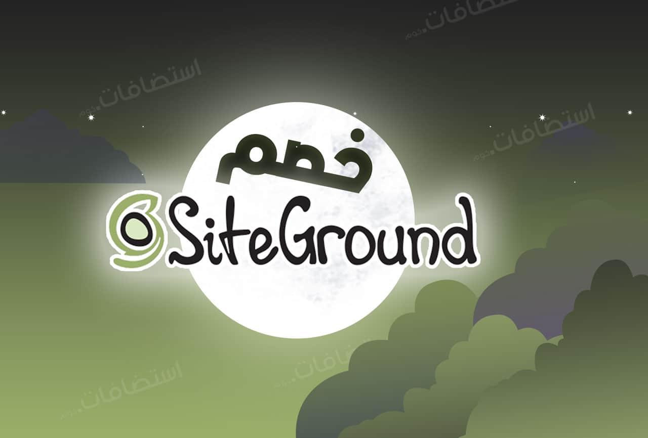 كوبون خصم سايت جراوند - siteground discount
